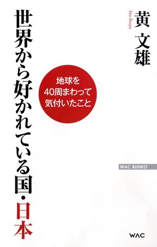 世界から好かれている国・日本 (WAC BUNKO) -