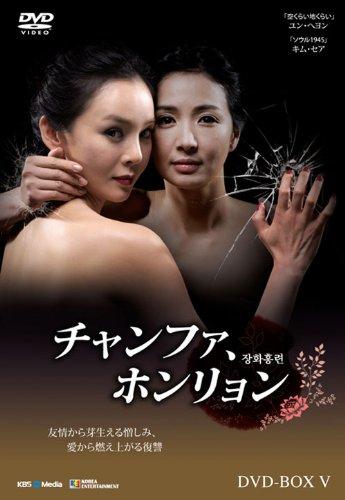 チャンファ、ホンリョン DVD-BOX5