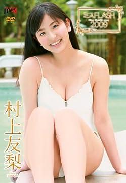 ミスFLASH2009 村上友梨 [DVD]