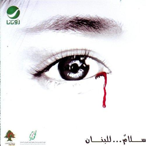 la-tehkho-beasm-el-horeeyah