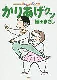 かりあげクン(58) (アクションコミックス)