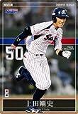 オーナーズリーグ ウエハース版 OL17 ST 上田 剛史/ヤクルト(外野手) OL17-C035