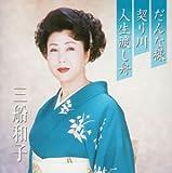 プレミアシリーズ三船和子 「だんな様」「契り川」「人生渡し舟」(CCCD)