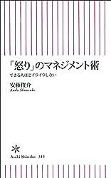 「怒り」のマネジメント術 (朝日新書)