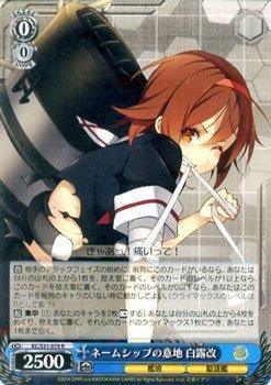 ヴァイスシュヴァルツ ネームシップの意地 白露改/艦隊これくしょん -艦これ-第二艦隊(KCS31)/ヴァイス