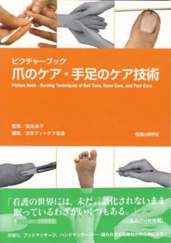 爪のケア・手足のケア技術