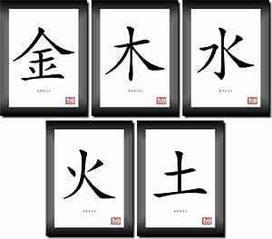 Amazon.com: Les 5 éléments du fENG sHUI bilderset chacun 5 photos de