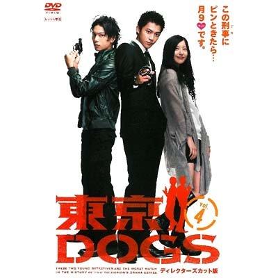 東京DOGS Vol.4(第7話 第8話)