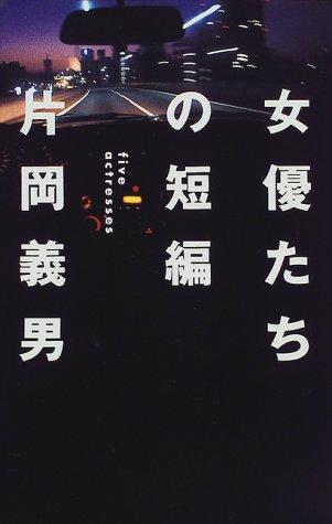 女優たちの短編