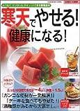 寒天でやせる!健康になる!—ムリなく、カンタンにダイエットできる最強食材 (Gakken hit mook)