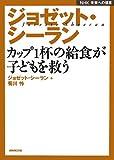 ジョゼット・シーラン―カップ1杯の給食が子どもを救う (NHK未来への提言)