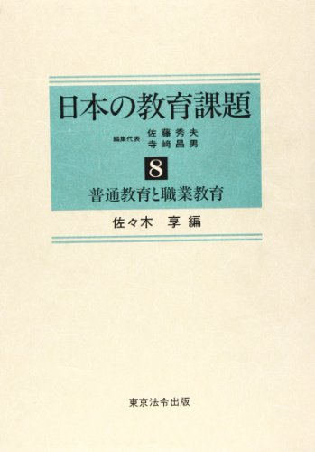 日本の教育課題 (8)