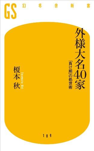 外様大名40家 「負け組」の処世術 (幻冬舎新書)