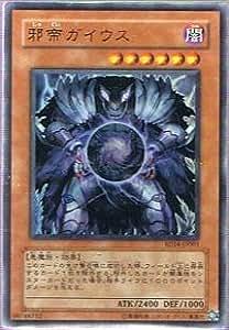 遊戯王シングルカード 邪帝ガイウス ウルトラレア sd14-jp001