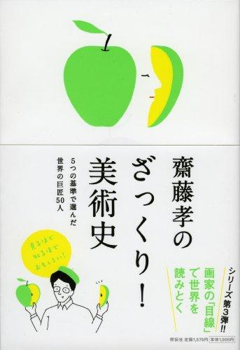 齋藤孝のざっくり!美術史