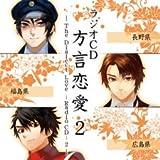ラジオCD 「方言恋愛」 第2巻