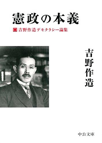 憲政の本義 - 吉野作造デモクラシー論集 (中公文庫)
