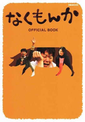 なくもんか OFFICIAL BOOK (ぴあMOOK)