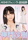 【神門沙樹】ラブラドール・レトリバー AKB48 37thシングル選抜総選挙 劇場盤限定ポスター風生写真 SKE48チームK2
