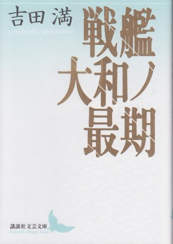 戦艦大和ノ最期 (講談社文芸文庫)