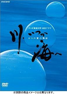 川、いつか海へ DVD-BOX