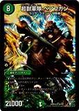 デュエルマスターズ 緑(DMR18) 超獣軍隊ベアフガン(SR)(S8/S09)