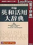 新編 英和活用大辞典―英語を書くための38万例