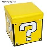スーパーマリオ 収納ボックスチェア(おもちゃ箱+椅子)【02(ハテナボックス) 】