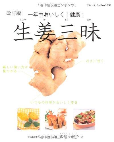 改訂版 生姜三昧 (ブティック・ムックno.1033)