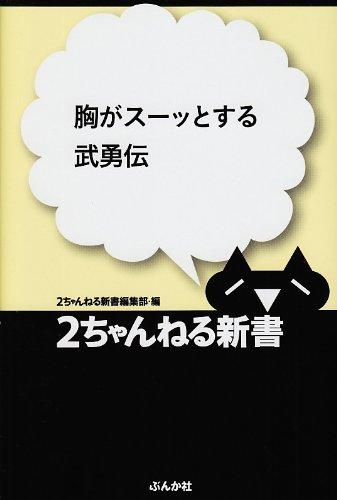 胸がスーッとする武勇伝 (2ちゃんねる新書)