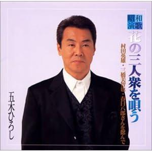 五木ひろしの画像 p1_12