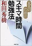 スキマ時間勉強法 (PHP文庫)