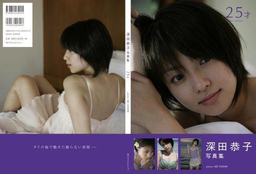 深田恭子写真集 25才