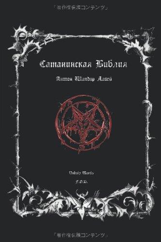 The Satanic Bible (Russian Edition)