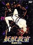 妖獣教室 第1章 [DVD]