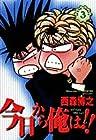 今日から俺は!! ワイド版 第3巻 2000-12発売