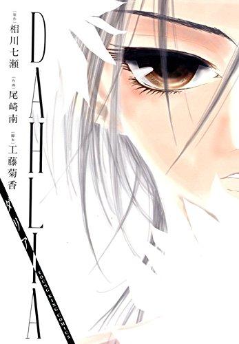 ダリア (ヤングキングコミックス)