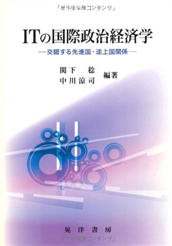 ITの国際政治経済学