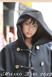 多部未華子カレンダー2012年版 MIKAKO TABE 2012