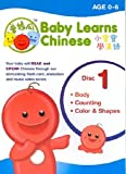 Cover art for  Baby Learns Chinese: Disc 1