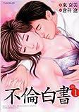 不倫白書 1 (マンサンコミックス)