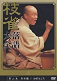 桂 枝雀 落語大全 第九集 [DVD]の表紙画像