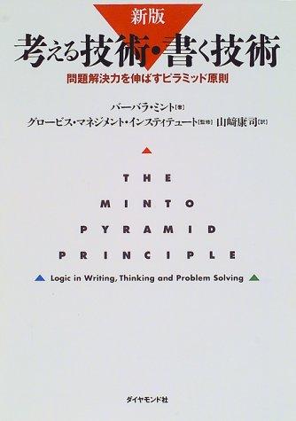 考える技術・書く技術
