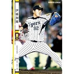 オーナーズリーグ OL19 N(W) 伊藤 和雄/阪神 OL19-088