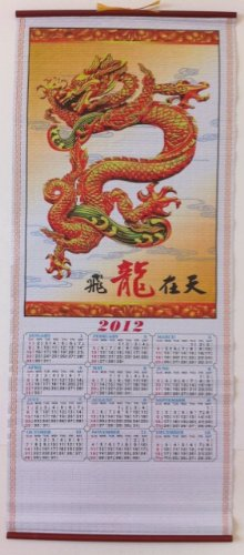 2012 Chinese Year of the Dragon Calendar Wall