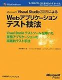 Microsoft Visual Studio2005によるWebアプリケーションテスト技法―Visual Studioテストツールを用いた業務アプリケーションの実践的テスト手法 (マイクロソフトコンサルティングサービステクニカルリファレンスシリーズ)