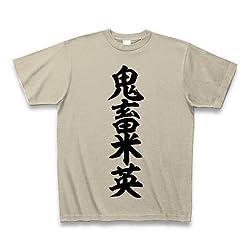 鬼畜米英 Tシャツ Pure Color Print(シルバーグレー) M