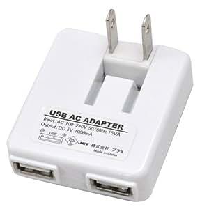 PLATA 【 単品 】 USB-AC アダプター 2ポート ( 合計 1000mA ) 仕様