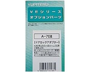 ユピテル(YUPITERU) エンジンスターター ドアロックアダプター A-70II