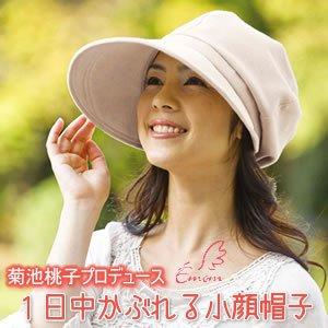 菊池桃子プロデュースEmom 1日中かぶれる小顔帽子